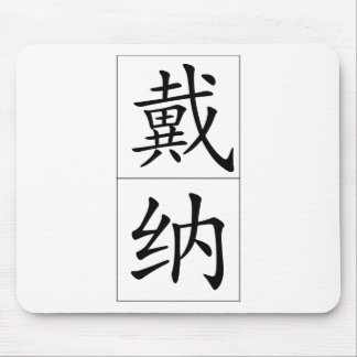 Chinese name for Dana for boy Mouse Pad