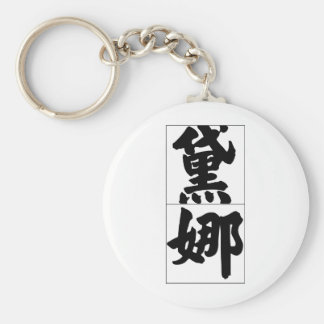 Chinese name for Dana for girl Keychain