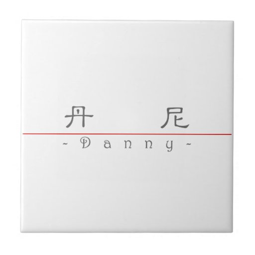 Chinese name for Danny 22347_2.pdf Small Square Tile