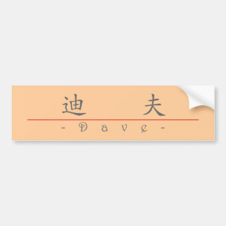 Chinese name for Dave 20538_1.pdf Bumper Stickers