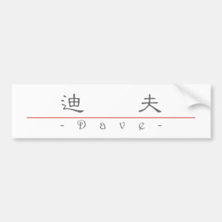 Chinese name for Dave 20538_2.pdf Bumper Sticker