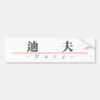 Chinese name for Dave 20538_3.pdf Bumper Stickers