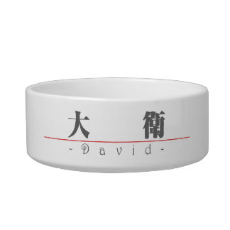 Chinese name for David 20539_3.pdf Bowl