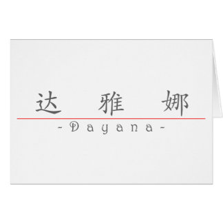 Chinese name for Dayana 21445_1.pdf Card
