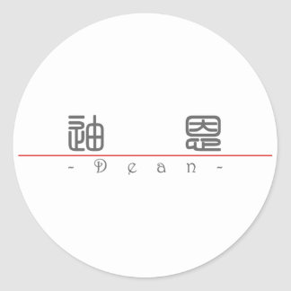 Chinese name for Dean 20540_0.pdf Classic Round Sticker