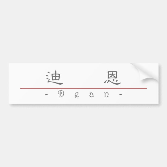 Chinese name for Dean 20540_2.pdf Bumper Sticker