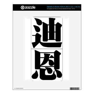 Chinese name for Dean 20540_3.pdf NOOK Skin