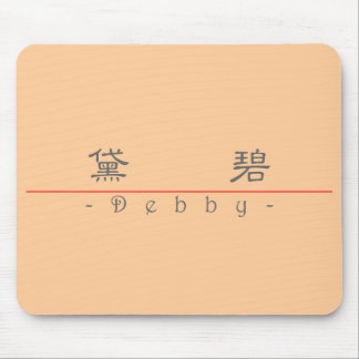 Chinese name for Debby 20080_2.pdf Mouse Pad