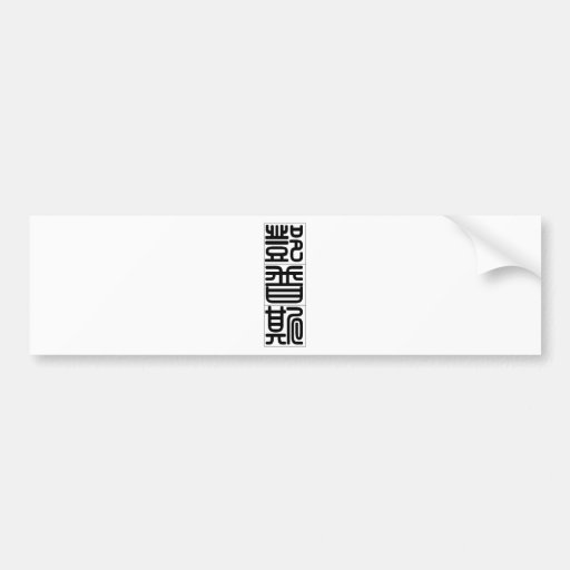 Chinese name for Dempsey 20541_0.pdf Car Bumper Sticker