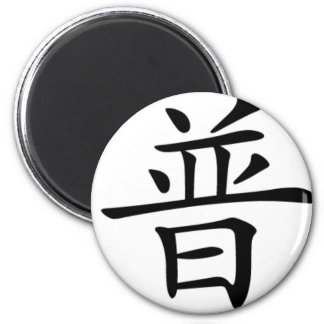 Chinese name for Dempsey 20541_1.pdf 2 Inch Round Magnet