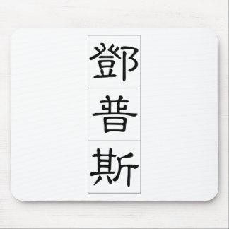 Chinese name for Dempsey 20541_2.pdf Mouse Pad