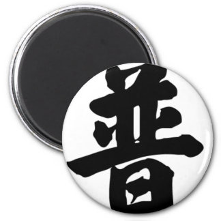 Chinese name for Dempsey 20541_4.pdf 2 Inch Round Magnet