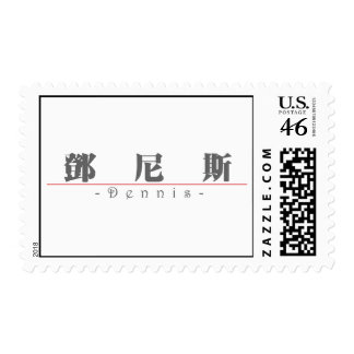 Chinese name for Dennis 20542_3 pdf Stamp