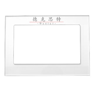 Chinese name for Dexter 22383_1.pdf Magnetic Photo Frame