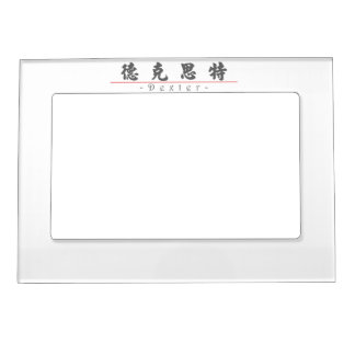 Chinese name for Dexter 22383_4.pdf Magnetic Frame
