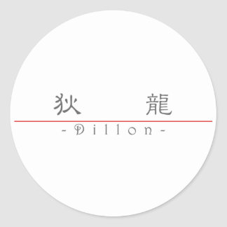 Chinese name for Dillon 22344_2.pdf Classic Round Sticker