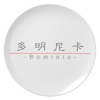 Chinese name for Dominic 20088_2.pdf Plate