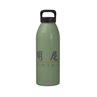 Chinese name for Dominic 20088_4 pdf Drinking Bottle