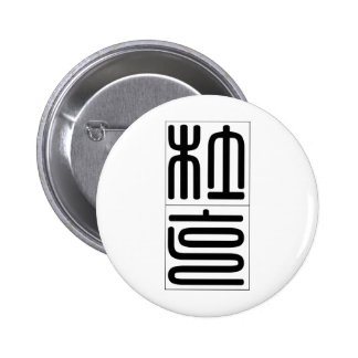 Chinese name for Duke 20552_0.pdf Pinback Buttons