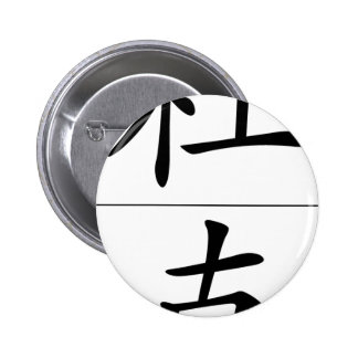 Chinese name for Duke 20552_1.pdf Pinback Button