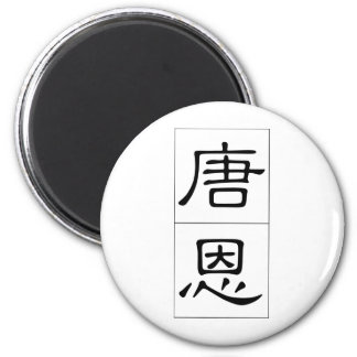Chinese name for Dunn 20554_2.pdf 2 Inch Round Magnet