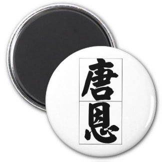 Chinese name for Dunn 20554_4.pdf 2 Inch Round Magnet