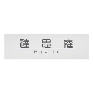 Chinese name for Dustin 22370_0.pdf Posters
