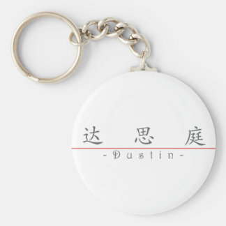 Chinese name for Dustin 22370_1.pdf Key Chain