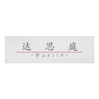 Chinese name for Dustin 22370_1.pdf Poster