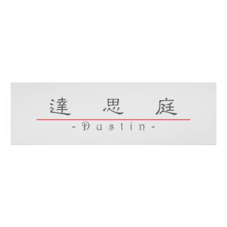 Chinese name for Dustin 22370_2.pdf Poster