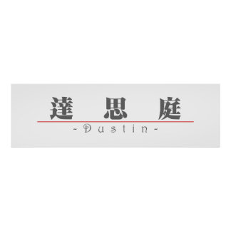 Chinese name for Dustin 22370_3.pdf Poster