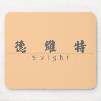 Chinese name for Dwight 20555_4.pdf Mouse Pad