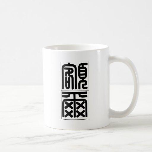 Chinese name for Earl 20557_0.pdf Coffee Mug