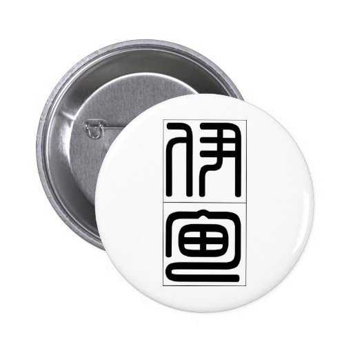 Chinese name for Eden 20095_0.pdf Pins