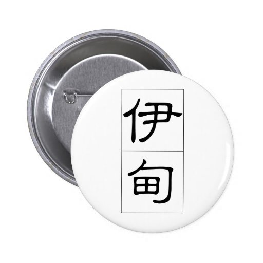 Chinese name for Eden 20095_2.pdf Buttons