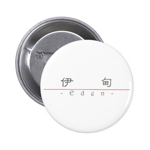 Chinese name for Eden 20095_2.pdf Pinback Buttons
