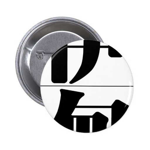 Chinese name for Eden 20095_3.pdf 2 Inch Round Button