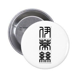 Chinese name for Edith 20096_0 pdf Pinback Buttons