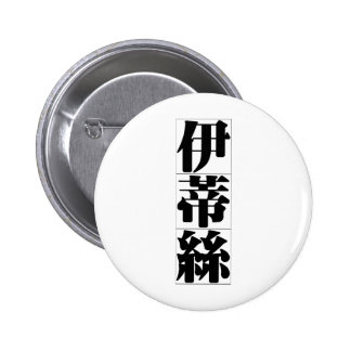 Chinese name for Edith 20096_3 pdf Pinback Button