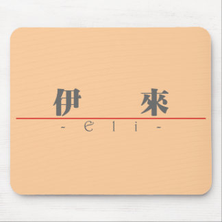 Chinese name for Eli 20566_3.pdf Mouse Pad