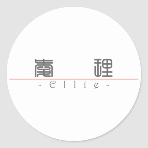 Chinese name for Ellie 21096_0.pdf Classic Round Sticker