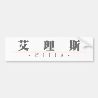 Chinese name for Ellis 20569_3 pdf Bumper Stickers