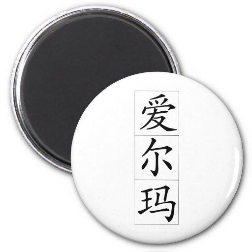 Chinese name for Elmer 20570_1.pdf Refrigerator Magnet