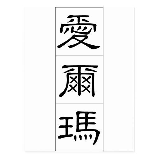 Chinese name for Elmer 20570_2.pdf Postcard