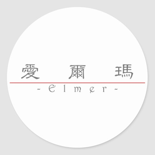 Chinese name for Elmer 20570_2.pdf Classic Round Sticker
