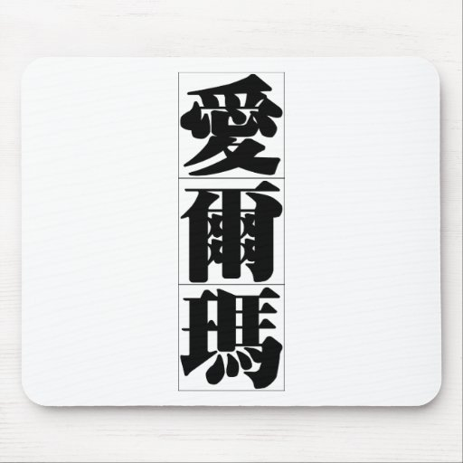 Chinese name for Elmer 20570_3.pdf Mousepads