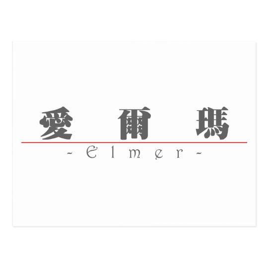 Chinese name for Elmer 20570_3.pdf Postcard