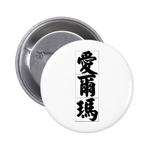 Chinese name for Elmer 20570_4.pdf 2 Inch Round Button