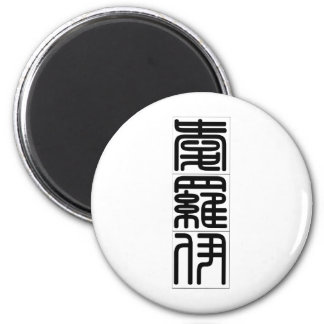 Chinese name for Elroy 20571_0.pdf 2 Inch Round Magnet