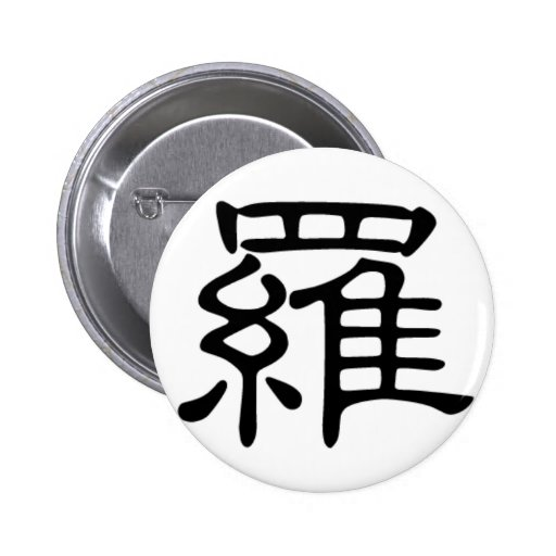 Chinese name for Elroy 20571_2.pdf Pinback Button